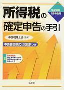 所得税の確定申告の手引(大阪) 申告書全様式の記載例つき 平成30年3月申告用