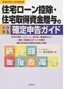 住宅ローン控除・住宅取得資金贈与のトクする確定申告ガイド 平成30年3月申告用