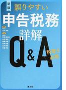 誤りやすい申告税務詳解Q&A 税理士必携 新版