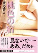 桃色の宿 (イースト・プレス悦文庫)(悦文庫)