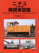 ニチユ〈日本輸送機〉機関車図鑑 (イカロスMOOK)(イカロスMOOK)