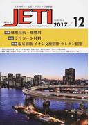 月刊JETI(ジェティ) 2017年12月号 第65巻第6号