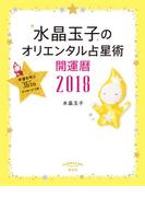 水晶玉子のオリエンタル占星術 幸運を呼ぶ365日メッセージつき 開運暦2018(集英社女性誌eBOOKS)