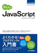 かんたん JavaScript [ECMAScript2015対応版]