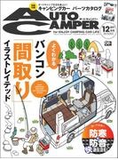 AutoCamper (オートキャンパー) 2017年 12月号