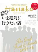 Hanako 2017年 12月14日号 No.1146 [300人に聞いた いま東京で、絶対に行きたい店]