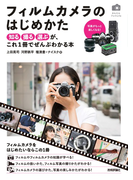 フィルムカメラのはじめかた ~「知る・撮る・選ぶ」が、これ1冊でぜんぶわかる本