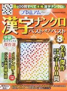 プレミアム漢字ナンクロベスト・オブ・ベスト VOL.8