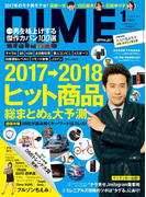 DIME 2018年1月号