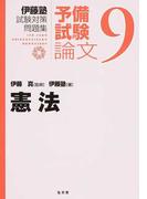 伊藤塾試験対策問題集:予備試験論文 9 憲法