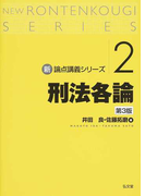 刑法各論 第3版 (新論点講義シリーズ)