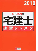 U−CANの宅建士速習レッスン 2018年版
