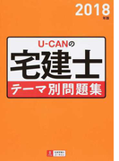 U−CANの宅建士テーマ別問題集 2018年版