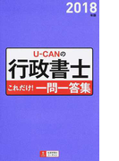 U−CANの行政書士これだけ!一問一答集 2018年版