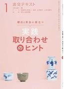淡交テキスト 平成30年1月号 稽古と茶会に役立つ実践取り合わせのヒント 1