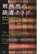 刑務所の読書クラブ 教授が囚人たちと10の古典文学を読んだら