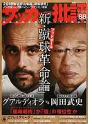 サッカー批評 ISSUE88(2017) グアルディオラvs岡田武史「新・蹴球革命論」