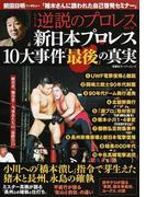 新日本プロレス10大事件「最後」の真実 (双葉社スーパームック シリーズ逆説のプロレス)(双葉社スーパームック)