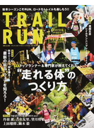"""トレイルラン 2017−18AUTUMN/WINTER 特集""""走れる体""""のつくり方"""