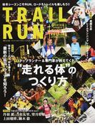 """トレイルラン 2017−18AUTUMN/WINTER 特集""""走れる体""""のつくり方 (マウンテンスポーツマガジン)"""