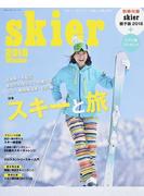 skier 2018 特集スキーと旅 ニッポンの冬を楽しもう!
