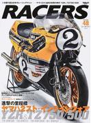 RACERS Volume48(2018) ヤマハ2スト並列4気筒の時代YZR&TZ750・500