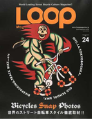 LOOP Magazine vol.24 THE WORLD SUPER BICYCLES SNAP PHOTOS!! (サンエイムック)