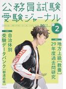 受験ジャーナル 30年度試験対応 Vol.2
