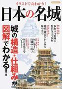 イラストで丸わかり!日本の名城 城の構造・仕組みが図解でわかる! (洋泉社MOOK)(洋泉社MOOK)