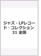 ジャズ・LPレコード・コレクション 31 全国