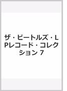 ザ・ビートルズ・LPレコード・コレクション 7