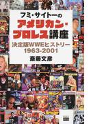 フミ・サイトーのアメリカン・プロレス講座 決定版WWEヒストリー1963−2001