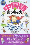 言えたらCOOL!中国語で言っちゃえ!日本語のスラング 日・中・英3カ国語訳付き Vol.2