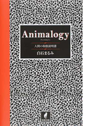 Animalogy 人間の取扱説明書