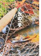 フライの雑誌 113(2017−18冬春号) ワイド特集◎釣り人エッセイ次の一手 「シマザキフライズ」はどうなっているのか|島崎憲司郎「天国の羽舟さんに」