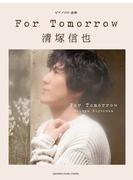 楽譜 ピアノソロ・連弾 清塚信也 For Tomorrow