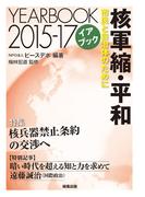 核軍縮・平和 イアブック 市民と自治体のために 2015−17 特集核兵器禁止条約の交渉へ