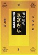 安倍晴明『【ホ】【キ】内伝』−現代語訳総解説 占術奥義