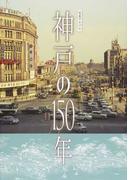 写真アルバム 神戸の150年
