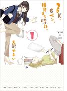 【1-5セット】2DK、Gペン、目覚まし時計。(百合姫コミックス)