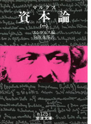 【全1-4セット】マルクス 資本論(岩波文庫)