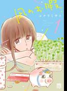 【全1-3セット】凪のお暇
