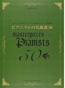 ピアニストの名曲選50 ピアニストが学ぶべきテクニックを含むスタンダード作品集 (ピアノ・スコア)
