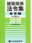 建築関係法令集 平成30年版告示編