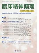 臨床精神薬理 第20巻第12号(2017.12) 〈特集〉統合失調症の治療ガイドライン