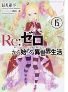 Re:ゼロから始める異世界生活 15 (MF文庫J)(MF文庫J)