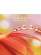 しずく作品集&撮影テクニック 浅井美紀の美しく小さな世界