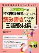 特別支援教育をサポートする読み書きにつまずく子への国語教材集