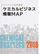 ケミカルビジネス情報MAP すぐわかる化学業界 2018