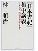 『日本書紀』集中講義 天武・持統・藤原不比等を語る